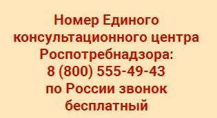 Роспотребнадзор Пущино официальный сайт медицинская книжка
