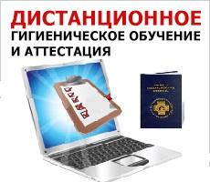 Продление медицинской книжки с аттестацией в Протвино